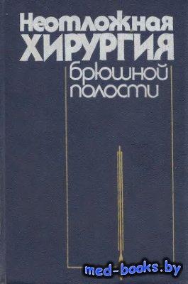 Неотложная хирургия брюшной полости - Зайцев В.Т., и др. - 1989 год