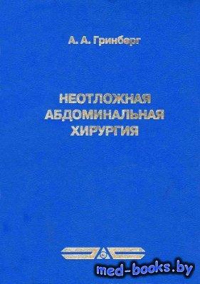 Неотложная абдоминальная хирургия - Гринберг А.А. - 2000 год
