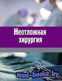Неотложная хирургия органов брюшной полости - Завада Н.В. - 2005 год