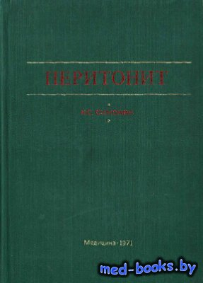Перитонит - Симонян К.С. - 1971 год