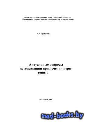 Актуальные вопросы детоксикации при лечении перитонита - Рустемова К.Р. - 2 ...