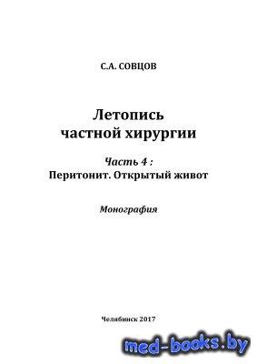 Летопись частной хирургии. Часть 4. Перитонит. Открытый живот - Совцов С.А. ...