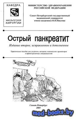 Острый панкреатит - Седов В.М., Богомолов М.С., Фишман М.Б. - 2005 год
