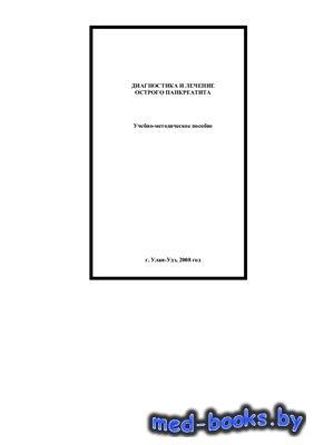 Диагностика и лечение острого панкреатита - Саганов В.П., Жигаев Г.Ф., Хитр ...