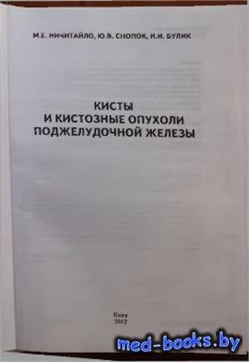 Кисты и кистозные опухоли поджелудочной железы - Ничитайло М.Е., Снопок Ю.В ...