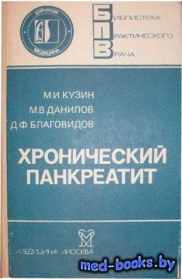 Хронический панкреатит - Кузин М.И., Данилов М.В., Благовидов Д.Ф. - 1985 г ...