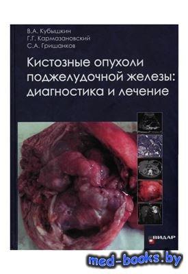 Кистозные опухоли поджелудочной железы: диагностика и лечение - Кубышкин В. ...