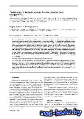 Тактика хирургического лечения больных хроническим панкреатитом - Кубышкин  ...