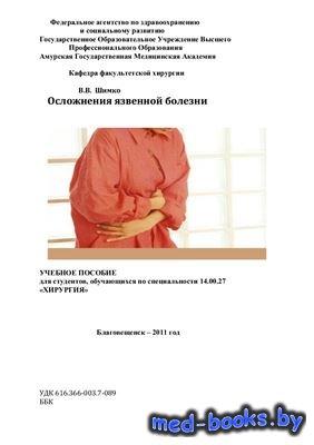 Осложнения язвенной болезни - Шимко В.В. - 2011 год