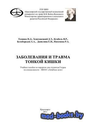 Заболевания и травма тонкой кишки - Томнюк Н.Д., Здзитовецкий Д.Э. и др. -  ...