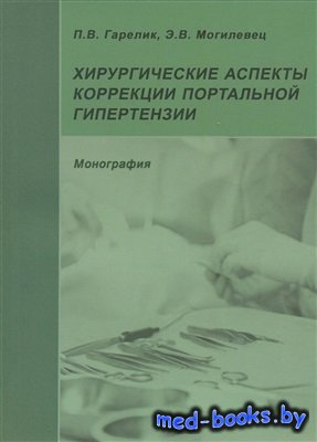 Хирургические аспекты коррекции портальной гипертензии - Гарелик П.В., Моги ...
