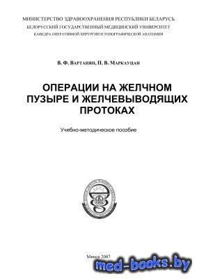 Операции на желчном пузыре и желчевыводящих протоках - Вартанян В.Ф., Марка ...