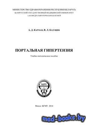 Портальная гипертензия - Карман А.Д., Казущик В.Л. - 2014 год