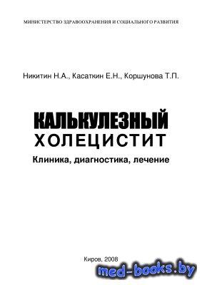 Калькулезный холецистит. Клиника, диагностика, лечение - Никитин Н.А., Каса ...