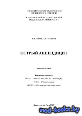 Острый аппендицит - Михин И.В., Бубликов А.Е. - 2013 год