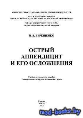 Острый аппендицит и его осложнения - Берещенко В.В. - 2012 год
