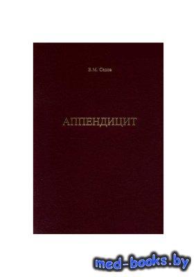 Аппендицит - Седов В.М. - 2002 год