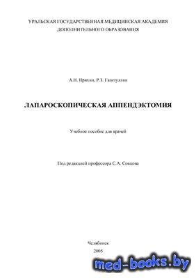 Лапароскопическая аппендэктомия - Пряхин А.Н., Газизуллин Р.З. - 2005 год