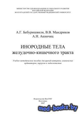 Инородные тела желудочно-кишечного тракта - Бебуришвили А.Г., Мандриков В.В ...