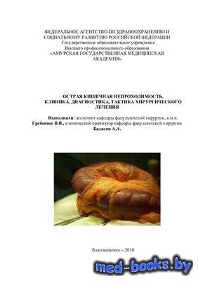 Острая кишечная непроходимость: клиника, диагностика, тактика хирургическог ...