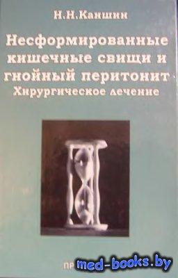 Несформированные кишечные свищи и гнойный перитонит - Каншин Н.Н. - 2007 го ...