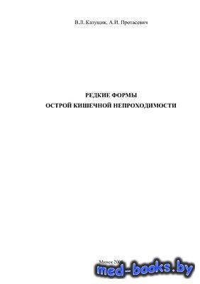 Редкие формы острой кишечной непроходимости - Казущик В.Л., Протасевич А.И. ...