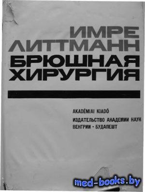 Брюшная хирургия - Литтманн И. - 1970 год