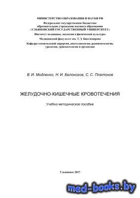 Желудочно-кишечные кровотечения - Мидленко В.И., Белоногов Н.И., Платонов С ...
