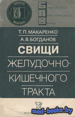Свищи желудочно-кишечного тракта - Макаренко Т.П., Богданов А.В. - 1986 год