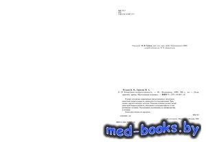 Кишечная непроходимость - Петров В.П., Ерюхин И.А. - 1989 год - 288 с.