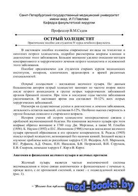 Острый холецистит - Седов В.М.