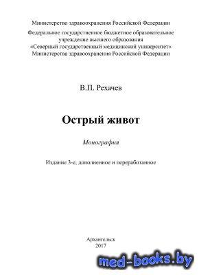 Острый живот - Рехачев В.П. - 2017 год