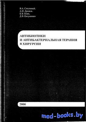Антибиотики и антибактериальная терапия в хирургии - Сипливый В.А., Дронов  ...