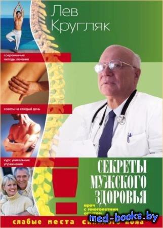 Лев Кругляк - Секреты мужского здоровья. Слабые места сильного пола