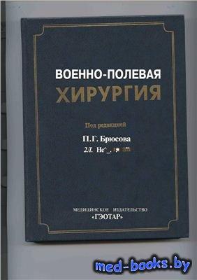 Военно-полевая хирургия - Брюсов П.Г. (ред.), Нечаев Э.А. - 1996 год