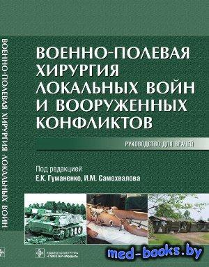 Военно-полевая хирургия локальных войн и вооруженных конфликтов - Гуманенко ...