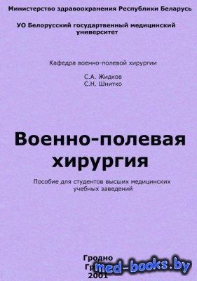 Военно-полевая хирургия - Жидков С.А. Шнитко С.Н. - 2001 год