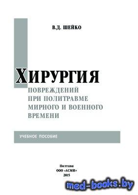 Хирургия повреждений при политравме мирного и военного времени - Шейко В.Д. ...