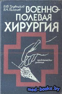 Военно-полевая хирургия - Трубников В.Ф., Лихачев В.А. - 1990 год