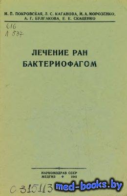 Лечение ран бактериофагом - Покровская М.П., Каганова Л.С. и др. - 1941 год