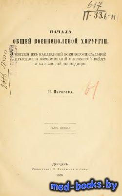 Начала общей военнополевой хирургии. Часть 1 - Пирогов Н.И. - 1865 год