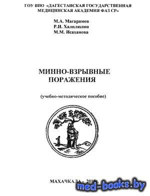 Минно-взрывные поражения - Магарамов М.А., Халилюлин Р.И., Исаханова М.М. - 2010 год