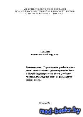 Лекции по госпитальной хирургии - Тарасенко С.В. - 2003 год