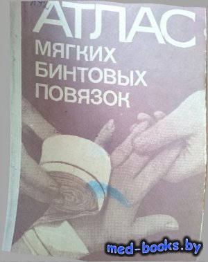 Атлас мягких бинтовых повязок - Волков П.Т., Кутушев Ф.Х. - 1978 год