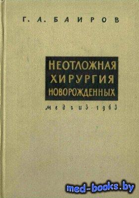 Неотложная хирургия новорожденных - Баиров Г.А. - 1963 год