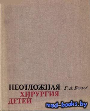 Неотложная хирургия детей - Баиров Г.А. - 1973 год