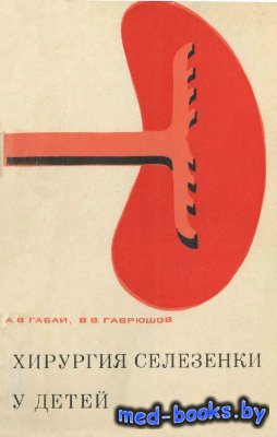 Хирургия селезенки у детей - Габай А.В., Гаврюшов В.В. - 1969 год