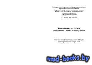 Гнойно-воспалительные заболевания мягких тканей у детей - Волков Л.А., Боро ...