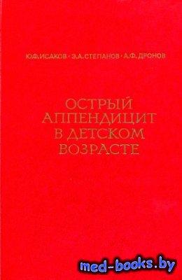 Острый аппендицит в детском возрасте - Исаков Ю.Ф., Степанов Т.В., Дронов А ...