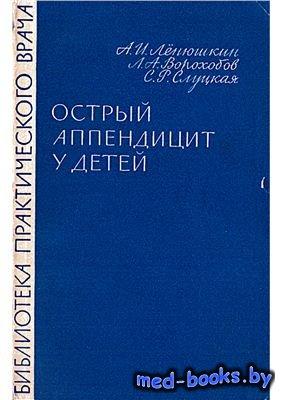 Острый аппендицит у детей - Лёнюшкин А.И. и др. - 1964 год